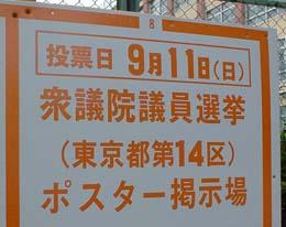 東京14区